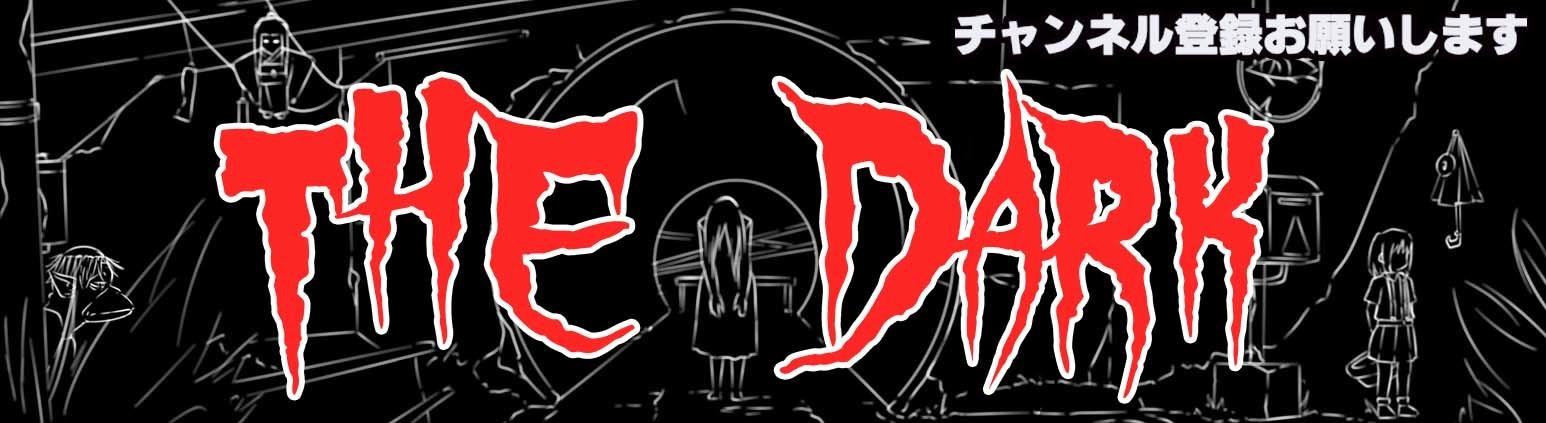 ザ・ダーク_闇の漫画ch